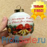 Только у нас! Ёлочный шар С Новым Годом керамический с пластиной для сублимации